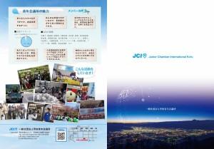 boshu-leaflet-001
